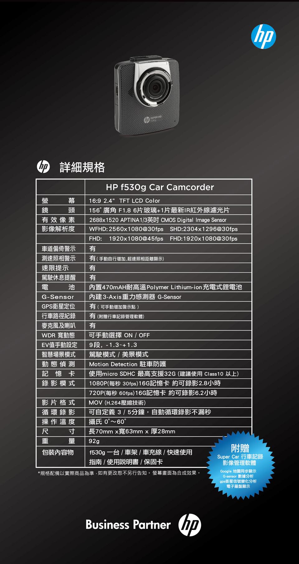 HP f530g網頁設計